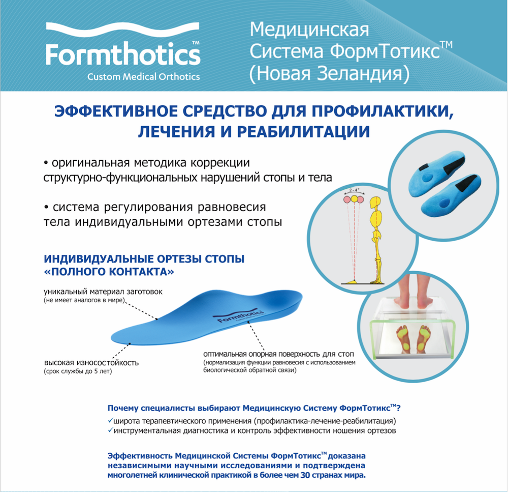 Formthotics2